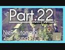 【2周目】NieR Automata 22【ゲーム実況】