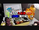 【ゆっくり】久米島(沖縄)旅行記 18 最終回 うちなー御膳 今後の旅紹介