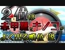 【マリオカート8DX】オンライン対戦の荒波に揉まれる 実況61