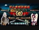 【THEY ARE BILLIONS】きり星コンビによるTHEY ARE BILLIONS解説動画5【最後の襲撃まで】