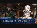Fate/Grand Orderを実況プレイ トロイアの幻影part1