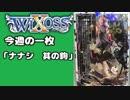【WIXOSS】今週の一枚「ナナシ 其の鉤」♯22