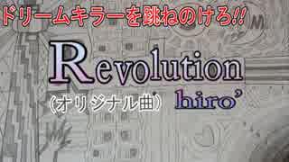 【ピコピコver.】『Revolution』【オリジナル曲】
