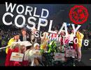 世界コスプレサミット2018九州予選ダイジェストムービー