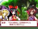 東方浮遊草子3【東方日常小劇】