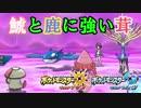 【ポケモンUSM】漸進寸進ダブルレート実況 88 【モロバレル】