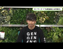 News X vol.7 ゲスト:丸若裕俊(2018年10月16日放送)
