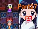 【実況】女子大生がドラクエ3で世界を救う!Part27