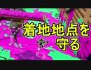 【日刊スプラトゥーン2】ランキング入りを目指すローラーのガチマッチ実況Season6-17【Xパワー2325ヤグラ】ダイナモローラーテスラ/ウデマエX/ガチヤグラ