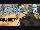 【PS4:BO4】シ〇ン級スナイパーを目指して!