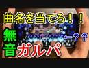 """【ガルパ】""""音無し""""で曲名を当てろ!新感覚クイズリズムゲーム(手元付き)"""