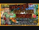 【旧キンクラ】第6~10話(統合版)初見実況プレイ奮闘活劇(minecraft)
