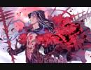 【FGO】 クー・フーリン(オルタ)  幕間の物語「獣の如く殺し、修羅の如く戦わん」【Fate/Grand Order】