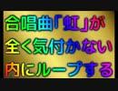 合唱曲「虹」が全く気付かない内にループする動画