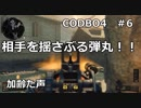 【Call of Duty: Black Ops 4 ♯6】加齢た声でゲームを実況~相手を揺さぶる弾丸!!~