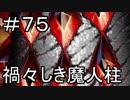 【実況】落ちこぼれ魔術師と7つの特異点【Fate/GrandOrder】75日目