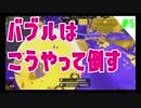 【ダイナモカンスト】ガチマは今日もダイナモ日和#5【スプラトゥーン2】