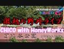 CHiCO with HoneyWorks 日比谷野外音楽堂ライブに行ってきたよ【マリオカート8DX】