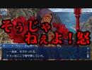【FGO】クー・フーリン・オルタ幕間の物語2【生声実況】