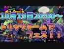 [スプラトゥーン2 ウデマエX]参加型Splatoween!参加者求ム!!#32