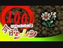 卍【実況】今日のシレン【TMTA】100~公開収録~