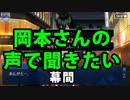 【FGO】新宿のアサシン(真名バレ)幕間の物語 前半【生声実況】