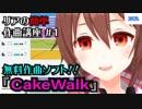 【リアの簡単作曲講座】cakewalk by bandlab 無料作曲ソフトの使い方♬ ♯01
