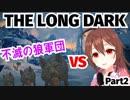 【The Long Dark】極寒の地でのサバイバル 狼VS人間!!【実況プレイpart2】