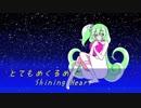 【マクネナナ】Shining Heart【オリジナル曲】