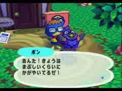 ◆どうぶつの森e+ 実況プレイ◆part86