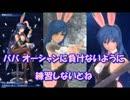 【SOA】兎耳のマリア特集
