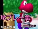 【第八回】64スマブラCPUトナメ実況【予選珍プレー集[後編]】