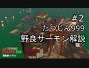 【たつじん999】野良サーモンでクリアしたい!Part2【ゆっくり実況】