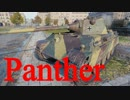 【WoT:Panther】ゆっくり実況でおくる戦車戦Part449 byアラモンド