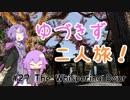 【Skyrim SE】ゆづきずTamrielの二人旅 #27【Voiceroid実況】