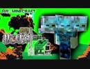 【日刊Minecraft】最強の抜刀VS最凶の匠は誰か!?絶望的センス4人衆がカオス実況!#37【抜刀剣MOD&匠craft】