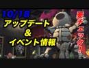 【DDON】10/18 アップデート&イベント情報!!白竜祭にあの目玉イベントも!!ドラゴンズドグマオンライン