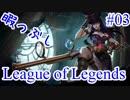【LoL】 暇つぶしLeague of Legends 【Part3】