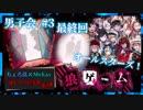 【第3弾 狼ゲーム】 今宵でラスト!オールスターズ!!【ヒミツの男子会編 Part.3(完)】