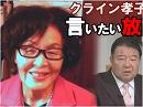 【言いたい放談】外交のリアリズム~日中首脳会談前の欧州歴訪[H30/10/18]