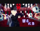 【MMDおそ松さん】響喜乱舞【カラ松】