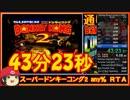 【RTA】43分23秒 スーパードンキーコング2 any%【DKC2 any% speedrun】