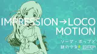 【アイマスアレンジ】IMPRESSION→LOCOMOTION ソーダ・ポップと謎の少女R Edition 【 #765BNF 】