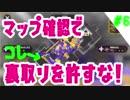 【カンストダイナモ】ガチマは今日もダイナモ日和#6【スプラトゥーン2】