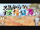 【けものフレンズ】けもフレピクロス実況 又いきなりサーバルと会えるって順調の予感!!
