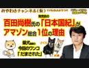 百田尚樹氏の「日本国紀」が発売前にアマゾン総合1位の理由|マスコミでは言えないこと#246