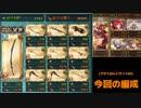 グラブル戦記Part6【イクサバ剣豪】