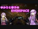 ゆかりと幸子のEVERSPACE
