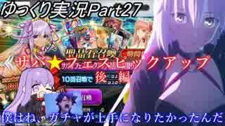 【FGOガチャ動画Part27】サバ★フェスピックアップ後編