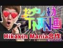 第10位:Hikakin Mania合作 ~なんだこのTNTN合作~